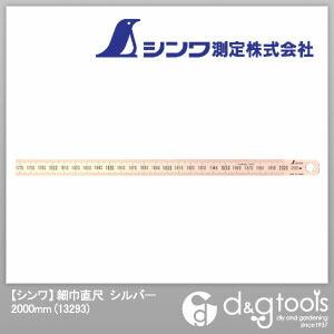 【送料無料】シンワ測定 シンワ細巾直尺2000mm シルバー 2000mm 13293 1