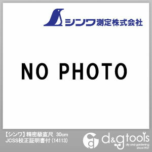 【送料無料】シンワ測定 精密級直尺JCSS校正証明書付 30cm  14113 1