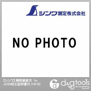 【送料無料】シンワ測定 精密級直尺JCSS校正証明書付 1m  14115 1