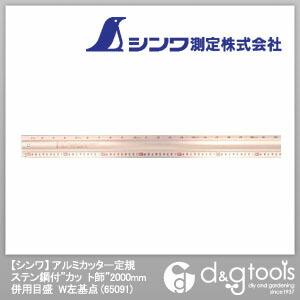 シンワアルミカッター定規カット師2M  2000mm 65091