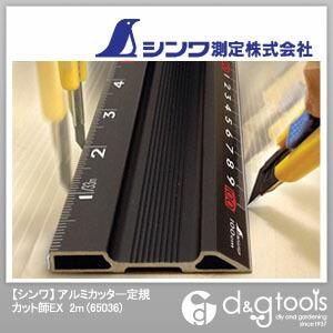【送料無料】シンワ測定 シンワアルミカッター定規カット師EX2m 2m 65036