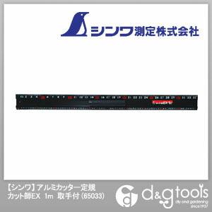 シンワカット師EX取手付1m  1m 65033