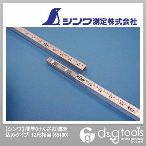 間竿(けんざお)書き込みタイプ  12尺相当  65180