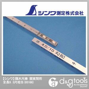 隅木尺棒関東間用  9.3尺相当  65166