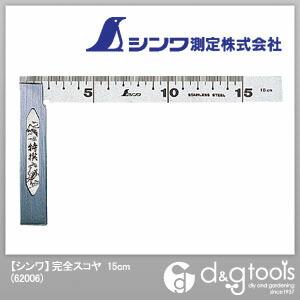 シンワシンワ完全スコヤ15cm  15cm 62006