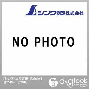 シンワ測定 止型定規広巾台付台巾 40mm 62162 1