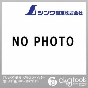 【送料無料】シンワ測定 巻尺グラスファイバー製JIS1級FW−50 12mm幅x50m 78181 1