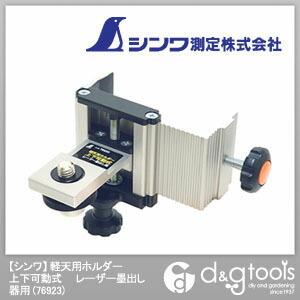 軽天用ホルダー上下可動式レーザー墨出し器用   76923