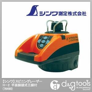 スピニングレーザーH-2平面脚頭式三脚付   76490