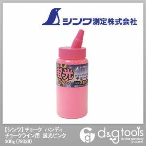 チョークハンディチョークライン用粉チョーク 蛍光ピンク 300g 78029