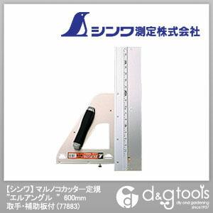 【送料無料】シンワ測定 マルノコカッター定規 エルアングル 取手・補助板付 600mm 77883