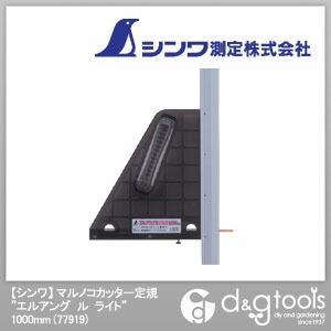 """マルノコカッター定規""""エルアングルライト""""  1000mm 77919"""