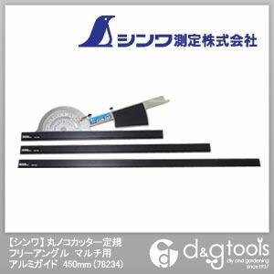 丸ノコカッター定規フリーアングルマルチ用アルミガイド  450mm 78234