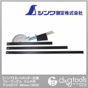 丸ノコカッター定規フリーアングルマルチ用アルミガイド  600mm 78235