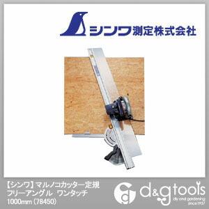マルノコカッター定規フリーアングルワンタッチ  1000mm 78450