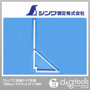 溶接ガイド定規マグネット付  1000mm 77888