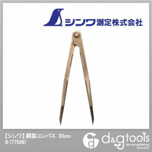 鋼製コンパスB  20cm 77526