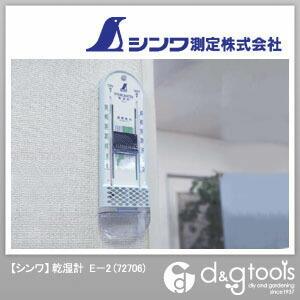 シンワ測定 シンワ乾湿計E-2 72706