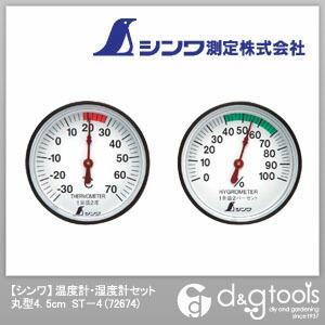温度計・湿度計セット丸型ST-4  4.5cm 72674