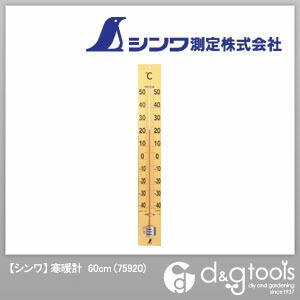 寒暖計  60cm 75920