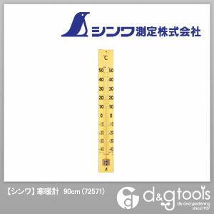 寒暖計  90cm 72571