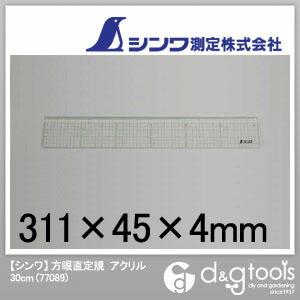 方眼直定規アクリル  30cm 77089