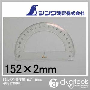 分度器180°半円  15cm 74918
