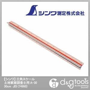 シンワ三角スケールA30  30cm 74950