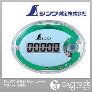 シンワ測定 歩数計ジョイウォークP ブルー 74130 【在庫限り特価】