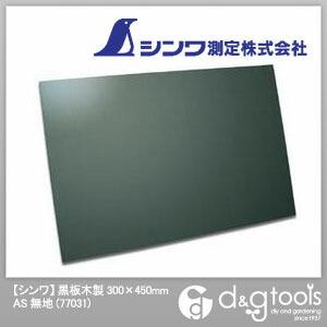 シンワ黒板木製300×450mmAS無地  300×450mm 77031