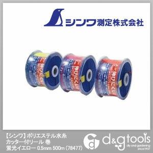 ポリエステル水糸カッター付リール巻 蛍光イエロー 0.5mm、500m 78477