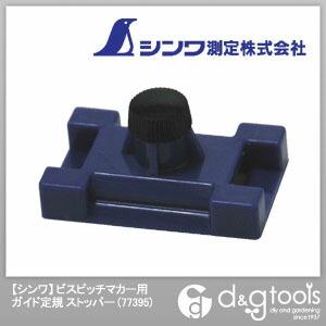 ビスピッチマカー用ガイド定規ストッパー   77395