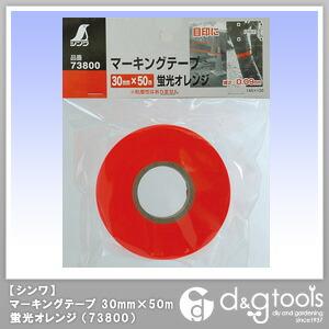 マーキングテープ 蛍光オレンジ 30mm×50m 73800