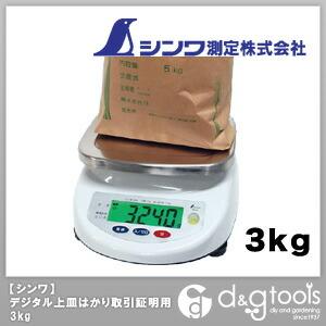 【送料無料】シンワ測定 デジタル上皿はかり取引証明用 3kg 70191 1