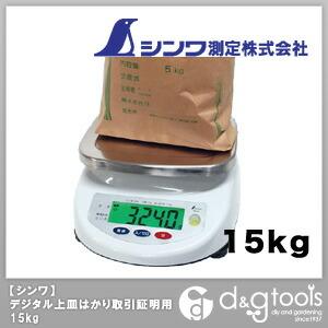 【送料無料】シンワ測定 デジタル上皿はかり取引証明用 15kg 70193 1