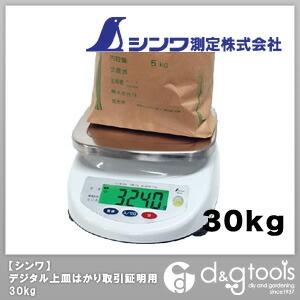 【送料無料】シンワ測定 デジタル上皿はかり取引証明用 30kg 70194 1