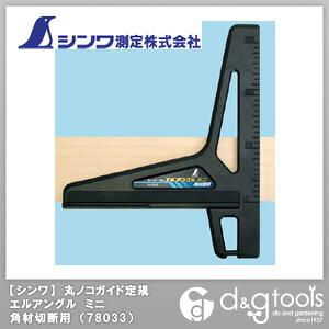 シンワ丸ノコガイド定規エルアングルミニ角材切断用   78033