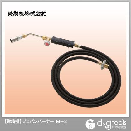 【送料無料】栄製機 プロパンバーナー(草焼きバーナー) 730 x 190 x 110 mm M-3