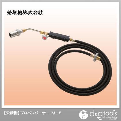 【送料無料】栄製機 プロパンバーナーホース3m(草焼きバーナー) M-5