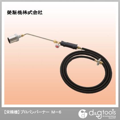 【送料無料】栄製機 プロパンバーナー(草焼きバーナー) M-6