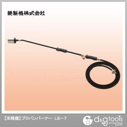 【送料無料】栄製機 プロパンバーナー(草焼きバーナー) 950 x 190 x 110 mm LS-7