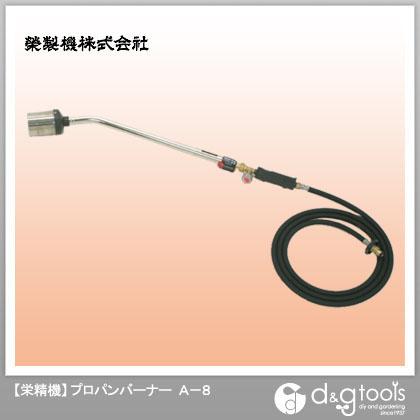 【送料無料】栄製機 プロパンバーナー(草焼きバーナー) 950 x 190 x 110 mm A-8
