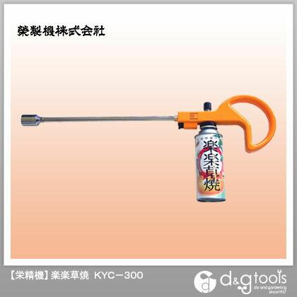 栄製機 楽楽草焼(草焼きバーナー) 655 x 155 x 75 mm KYC-300