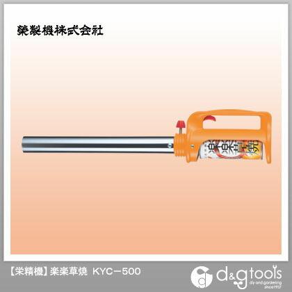 栄製機 楽楽草焼(草焼きバーナー) 740 x 140 x 90 mm KYC-500