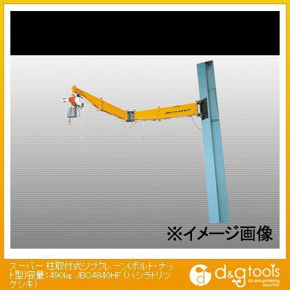 スーパー柱取付式ジブクレーン(ボルト・ナット型)容量:490kg