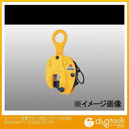 【送料無料】スーパーツール スーパー立吊クランプ(ロックハンドル式) SVC0.5H
