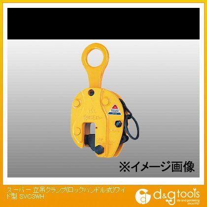 【送料無料】スーパーツール スーパー立吊クランプ(ロックハンドル式)ワイド型 SVC3WH