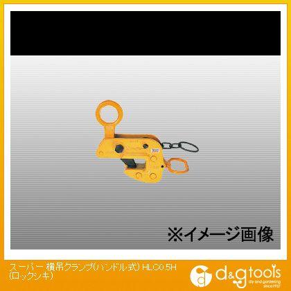 【送料無料】スーパーツール スーパー横吊クランプ(ハンドル式) HLC0.5H