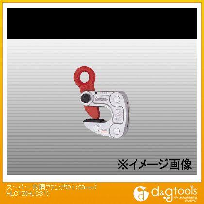 【送料無料】スーパーツール スーパー形鋼クランプ(D1:23mm) HLC1S