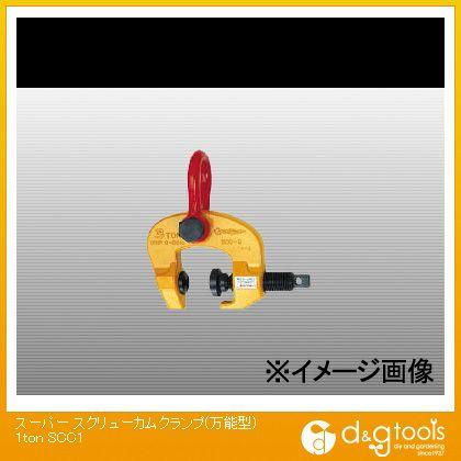 【送料無料】スーパーツール スーパースクリューカムクランプ(万能型)1ton SCC1
